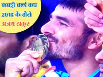 KABADDI WORLD CUP 2016 के हीरो बने रेडर अजय ठाकुर
