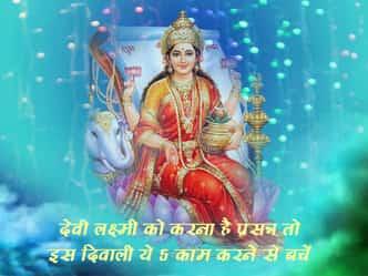 देवी लक्ष्मी को करना है प्रसन्न तो दिवाली पर भूलकर भी न करें ये काम