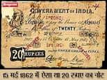 कभी ऐसे दिखते थे 20-50 Rs के नोट, पढ़ें 4 बार बदले गए नोटों का इतिहास