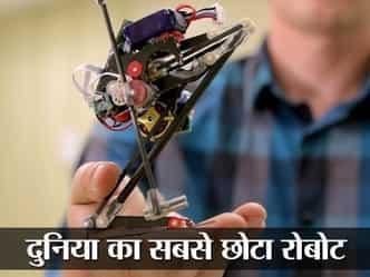 VIDEO: ये है दुनिया का सबसे छोटा रोबोट, कारनामे देख उड़ जाएंगे होश