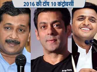 2016: देश की राजनीति, खेल और बॉलीवुड की टॉप 10 कंट्रोवर्सी
