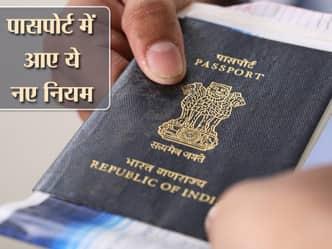 अगर आपके पास है पासपोर्ट तो ये खबर जरुर पढ़ें, हुआ बड़ा बदलाव