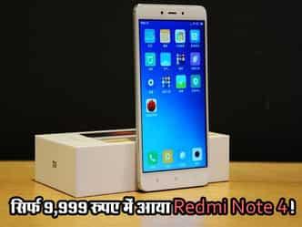 दमदार बैटरी, 4GB RAM के साथ 9,999 रुपए में आया Redmi Note 4!