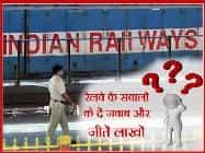 रेलवे के सवालों का जवाब देकर जीतिए लाखों के इनाम