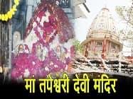 इस मंदिर में मां सीता पूजन के लिए आया करती थी