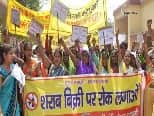 महिलाओं का विरोधः गांव में ठेका खुलने से नाराज लोगों ने फूंक दी दुकान