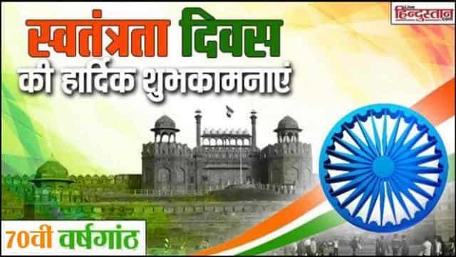 #स्वतंत्रता दिवस 2017