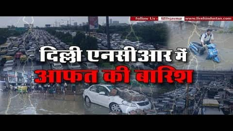 People are facing problem after heavy rainfall in Delhi NCR