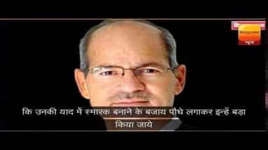 Anil Madhav Dave wrote his legacy 5 years ago