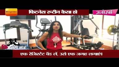 Tips to make a  good fitness routine by Teena Chaudhary
