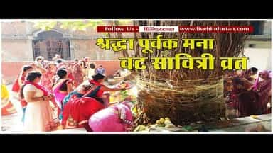 Vat Savitri fast being celebrated with reverence II वट सावित्री व्रत