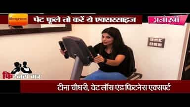 This exercise will cure the bloating problem II पेट फूले तो करें ये एक्सरसाइज
