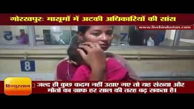 मासूमों में अटकी अधिकारियों की सांस  II 66 Children died in Gorakhpur due to Encephalitis