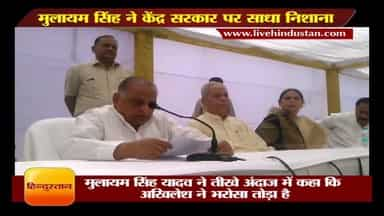 Mulayam singh press meet unhappy with akhilesh yadav decision