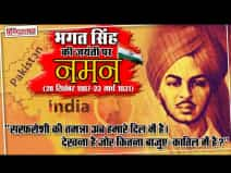 Bhagat Singh's 110th birth anniversary