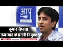 Kumar Vishwas in and MLA Amanatullah Khan out from AAP, Kumar made in charge ofRajasthan