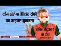 सुधीर कुमार: कौन खेलेगा चैंपियंस ट्रॉफी का फाइनल मुकाबला II Fan of Sachin Tendulka Sudhir Kumar