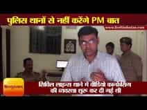 PM modi will not interact with moradabad police station