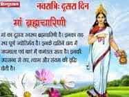 नवरात्रि दूसरा दिन: करें मां ब्रह्मचारिणी की आराधना, मिलेगी लंबी आयु