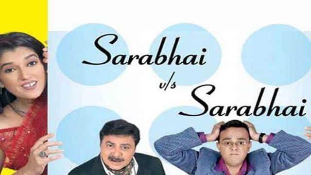 WATCH: साराभाई vs साराभाई का ट्रेलर आउट, मांगी है आपसे एक बड़ी उम्मीद