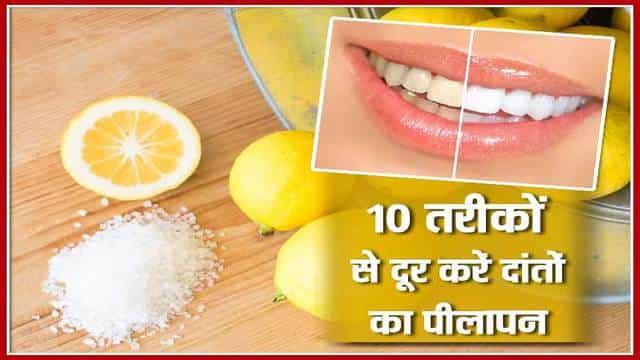 नींबू-नमक के अलावा इन 10 तरीकों से दूर करें दांतों का पीलापन