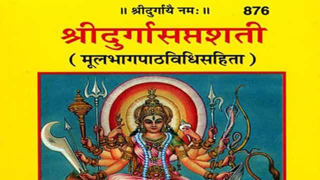 how to worship full durga sapsati - नवरात्र में