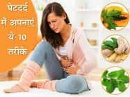 पेट दर्द में रामबाण का काम करती है बिना दूध की चाय, जानें ऐसे ही 10 तरीके