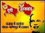 UP-उत्तराखंड में बीजेपी की सबसे बड़ी जीत, पंजाब में लौटी कांग्रेस