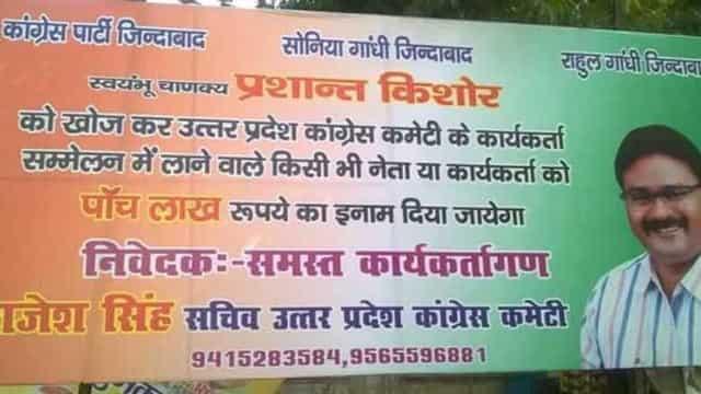प्रशांत किशोर को ढूंढकर लाओ, पांच लाख रुपये का इनाम पाओ