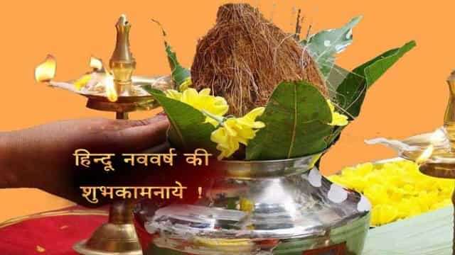 hindu new year vikram samvat 2074 begins since tuesday