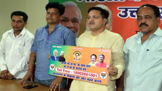 भाजपा ने जारी किया सदस्यता अभियान का टॉल फ्री नंबर