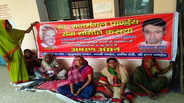 कुशीनगर में मुकदमा निस्तारण में हुई देरी तो धरने पर बैठ गईं चार महिलाएं
