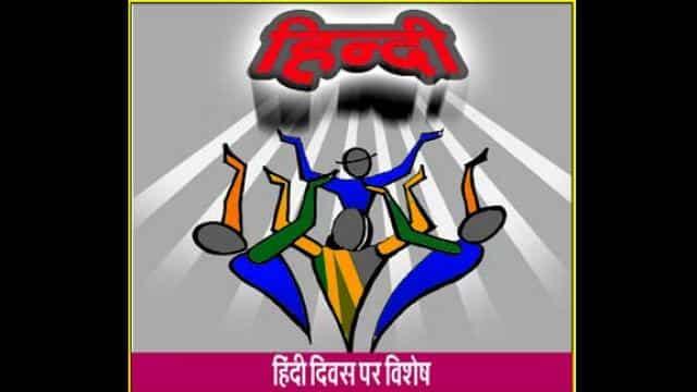 यूजर्स बोले हिंदी का सम्मान, राष्ट्र का सम्मान