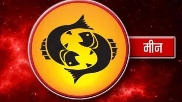 Meen Rashifal 2020: Meen Rashi Rashifal 2020 Income increment for Pisces  zodiac sign - Meen Rashifal 2020 Video: मीन राशि वालों की 25 जनवरी के बाद  आय में होगी वृद्धि
