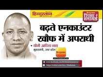 सीएम योगी आदित्यनाथ II उत्तर प्रदेश में अपराध, यूपी कानून व्यवस्था II UP CM Yogi Adityanath