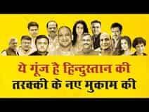 Celebrities gathered in Hindustan Shikhar Samagam 2017