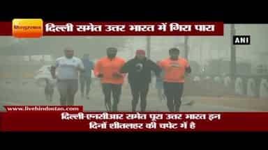 पारा लुढ़काः उत्तर भारत समेत दिल्ली-एनसीआर में और बढ़ी सर्दी, 7 डिग्री हुआ तापमान, VIDEO