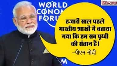 pm Narendra Modi address the World Economic Forum (WEF) at Davos