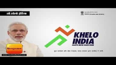 PM मोदी आज करेंगे \'खेलो इंडिया\' का शुभारंभ II prime minister narendra modi launches khelo india