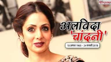 5 things about Sridevi