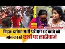 दारोगा भर्ती परीक्षा रद्द करने की मांग कर रहे छात्रों पर लाठीचार्ज II Daroga bharti exam