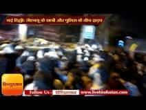 नई दिल्ली II जेएनयू के छात्रों और पुलिस के बीच झड़प