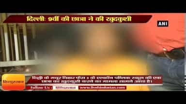 DELHI NEWS II 9वीं की छात्रा ने की खुदकुशी II 15 Year old Girl allegedly committed suicide