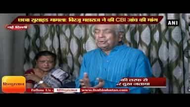 नई दिल्ली: छात्रा सुसाइड मामला में बिरजू महाराज ने की CBI जांच की मांग