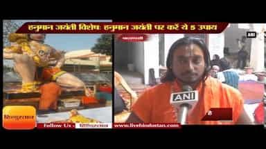 आज पूरे देश में हनुमान जयंती धूमधाम से मनाई जा रही है II hanuman jayanti 2018