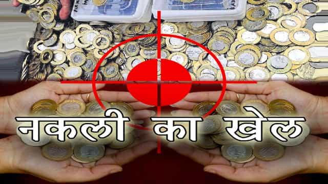 दिल्ली में हजारों नकली सिक्के पकड़े, पढ़ें कैसे करें असली की पहचान...